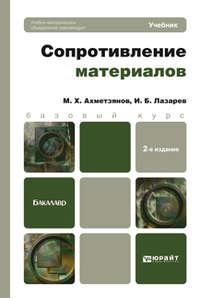 Ахметзянов, Марат Халикович  - Сопротивление материалов 2-е изд., пер. и доп. Учебник для бакалавров