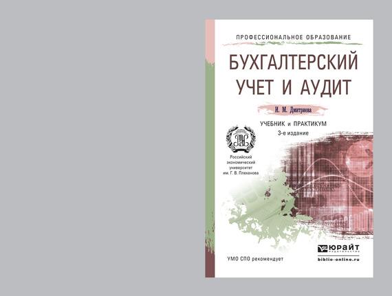 Бухгалтерский учет и аудит 3-е изд. Учебник и практикум для СПО
