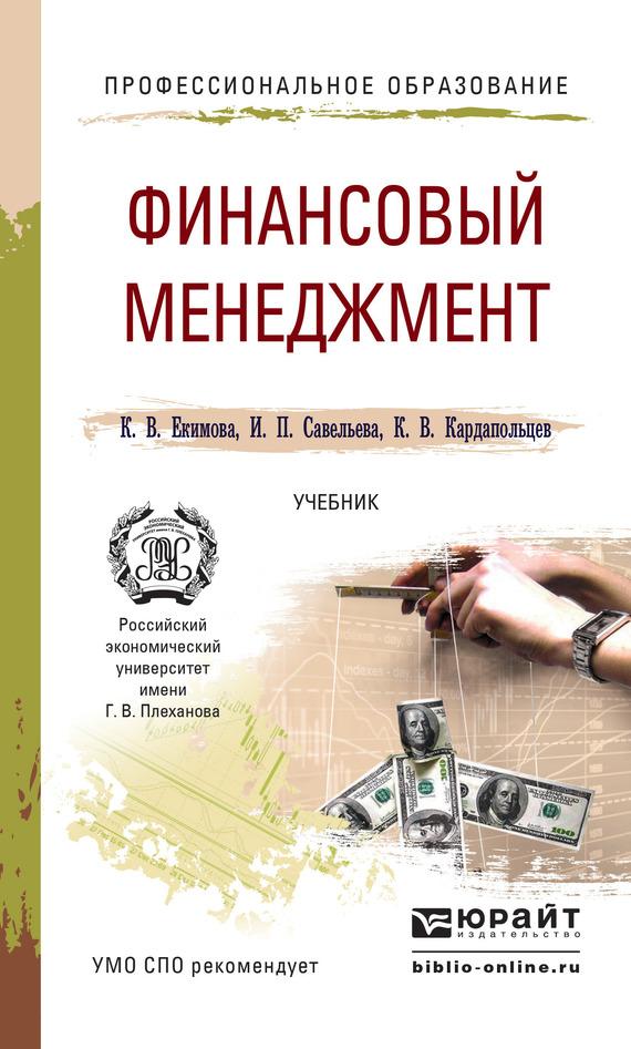 Финансовый менеджмент. Учебник для СПО