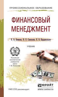 Савельева, Ирина Петровна  - Финансовый менеджмент. Учебник для СПО