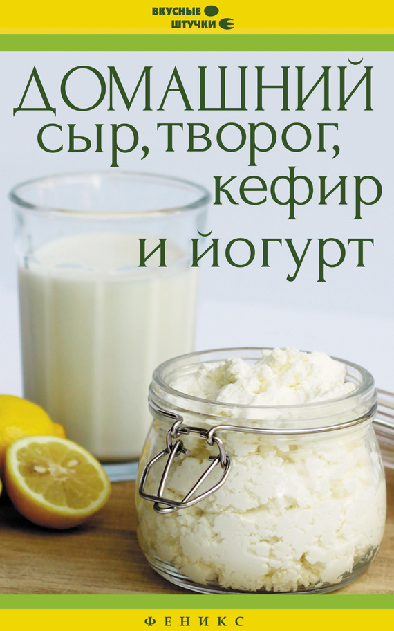 Отсутствует Домашний сыр, творог, кефир и йогурт