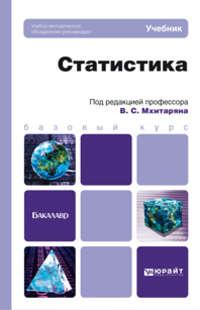 Агапова, Татьяна Николаевна  - Статистика. Учебник для бакалавров