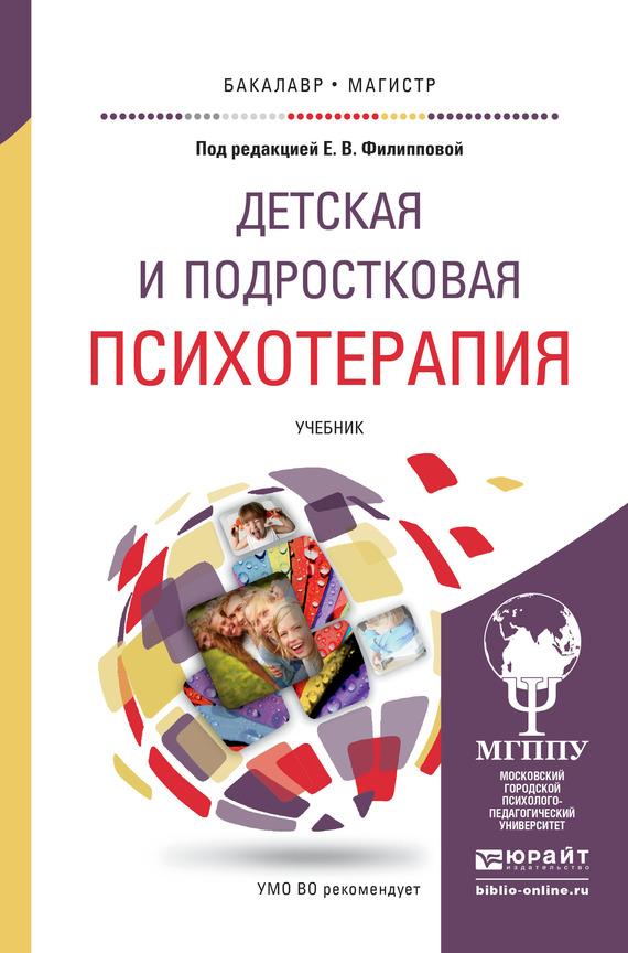 М. М. Либлинг Детская и подростковая психотерапия. Учебник для бакалавриата и магистратуры сатир в коммуникация в психотерапии