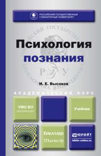 Высоков, Игорь Евгеньевич  - Психология познания. Учебник для бакалавриата и магистратуры