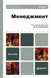Александр Лукич Гапоненко Менеджмент. Учебник для бакалавров