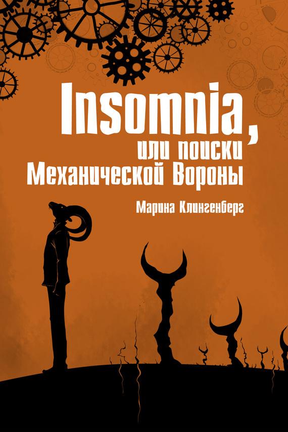 Insomnia, или Поиски Механической Вороны