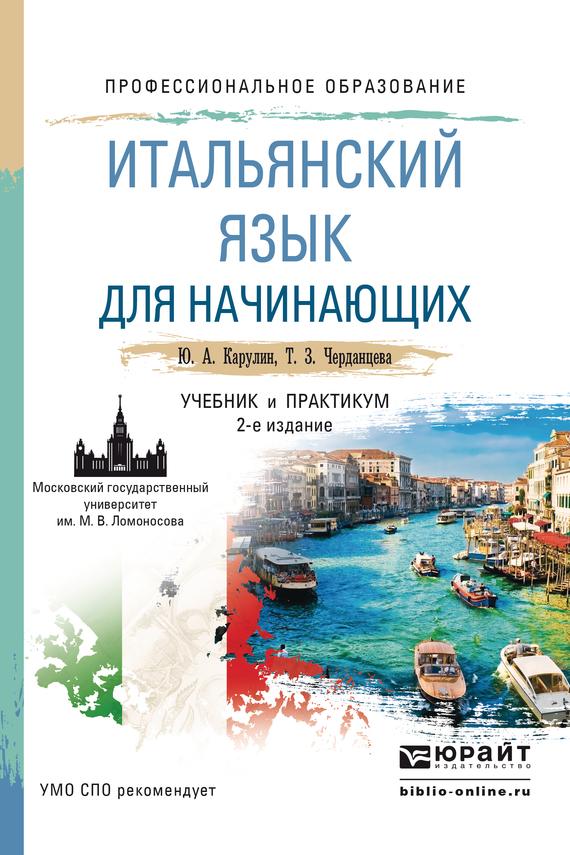 Скачать Итальянский язык для начинающих 2-е изд., пер. и доп. Учебник и практикум для СПО быстро