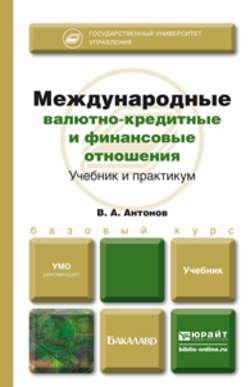 Международные валютно-кредитные отношения. Учебник и практикум для академического бакалавриата читать