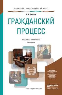 - Гражданский процесс 8-е изд., пер. и доп. Учебник и практикум для академического бакалавриата