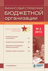 - Финансовый справочник бюджетной организации № 2 2015