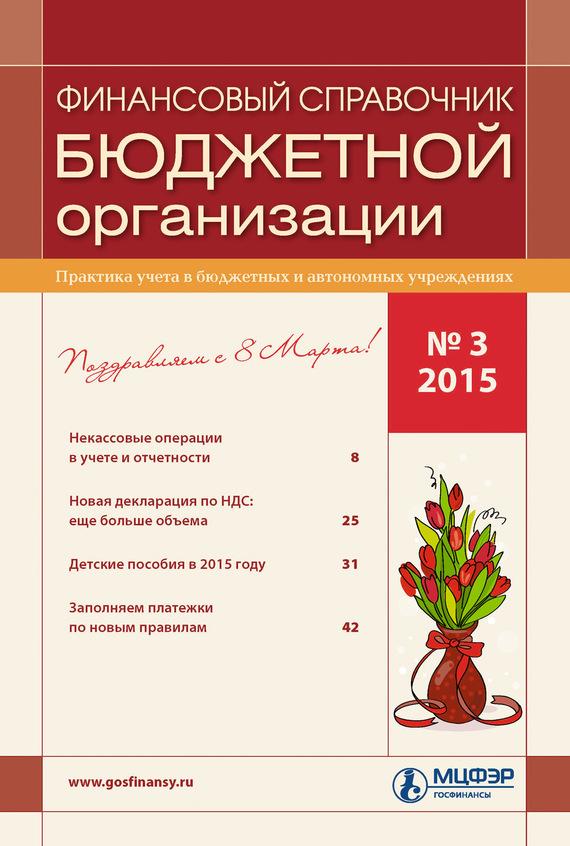 Отсутствует Финансовый справочник бюджетной организации № 3 2015