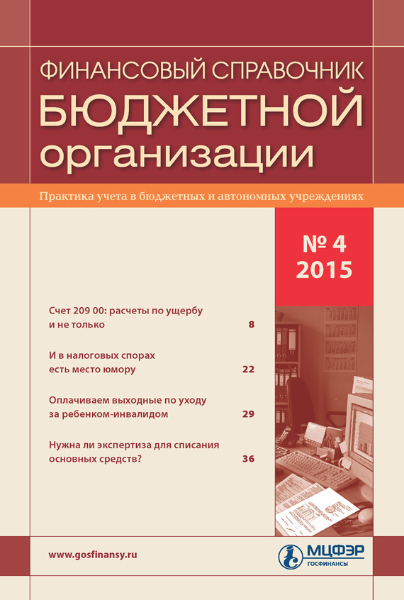 Отсутствует Финансовый справочник бюджетной организации № 4 2015