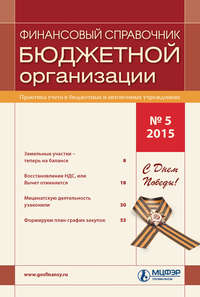 - Финансовый справочник бюджетной организации № 5 2015