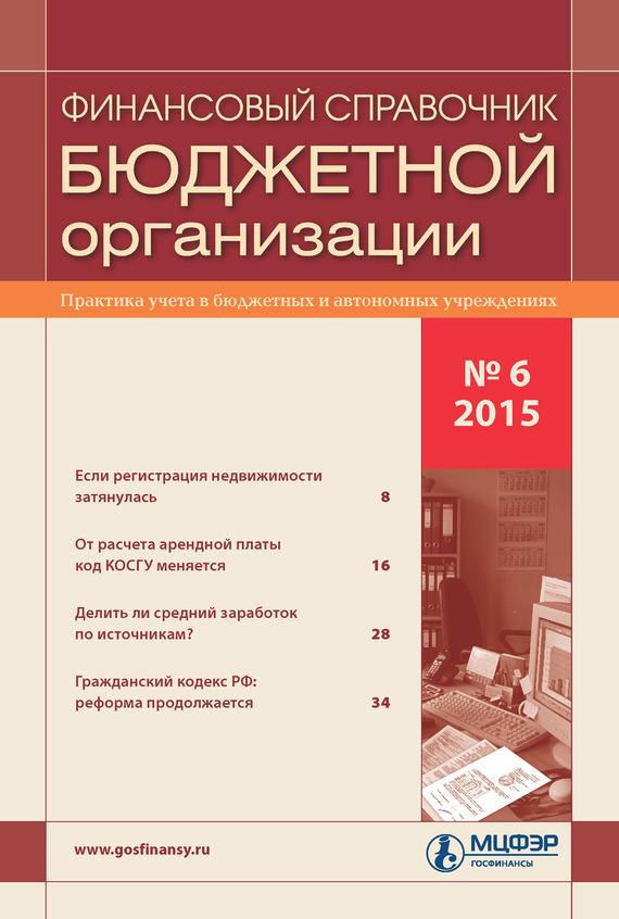 Отсутствует Финансовый справочник бюджетной организации № 6 2015
