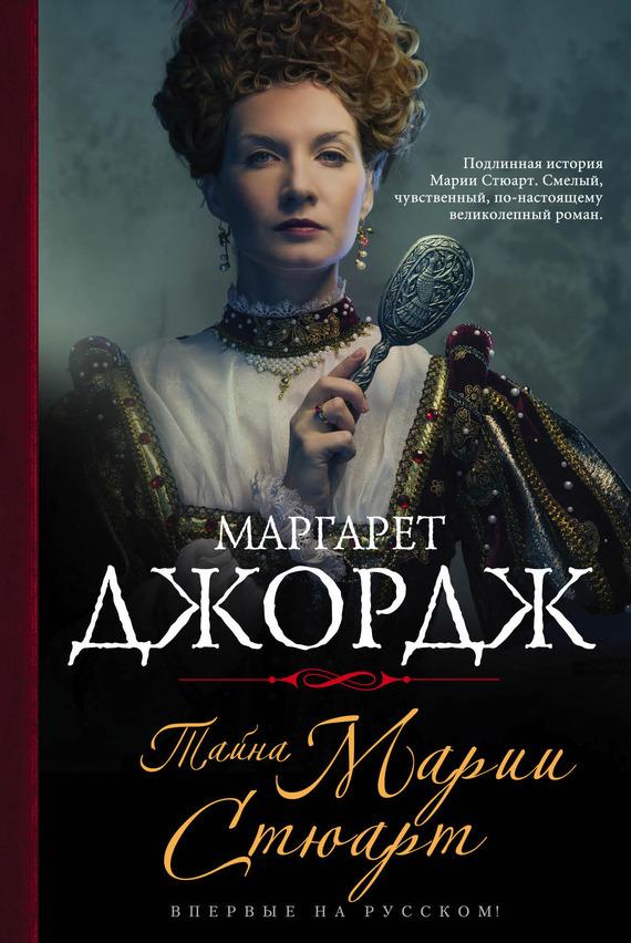 Маргарет Джордж Тайна Марии Стюарт ольга дмитриева елизавета тюдор