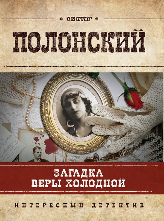 Виктор Полонский Загадка Веры Холодной пламенная роза тюдоров