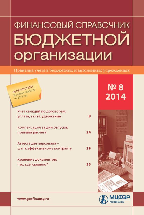 Отсутствует Финансовый справочник бюджетной организации № 8 2014 журнал финансовый директор где можно и сколько стоит