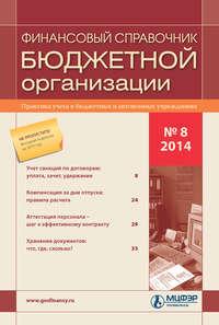 - Финансовый справочник бюджетной организации № 8 2014