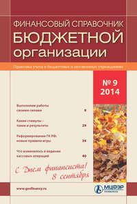 - Финансовый справочник бюджетной организации &#8470 9 2014