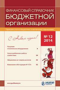 Отсутствует - Финансовый справочник бюджетной организации № 12 2014