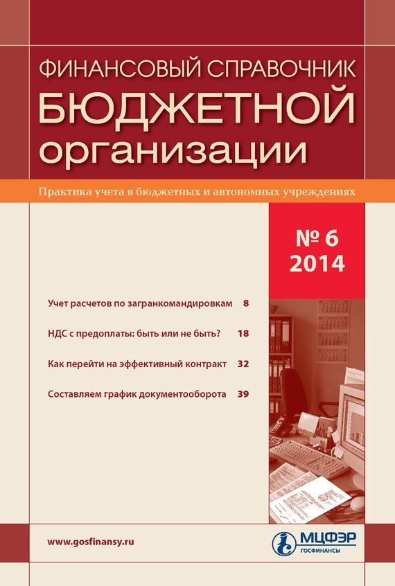 Книга Международный бухгалтерский учет № 4 (250) 2013