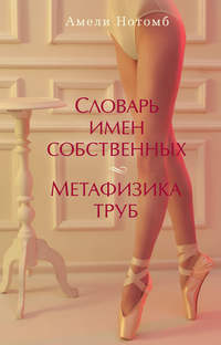 Нотомб, Амели  - Словарь имен собственных. Метафизика труб (сборник)