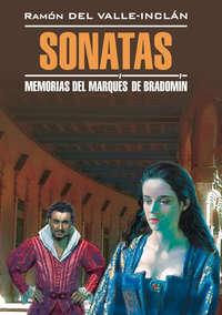Валье-Инклан, Рамон дель  - Сонаты. Воспоминания маркиза де Брадомина. Книга для чтения на испанском языке
