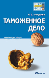 Александр Владимирович Толкушкин Таможенное дело. Конспект лекций