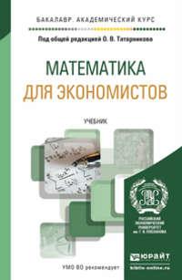 Чуйко, Анатолий Степанович  - Математика для экономистов. Учебник для академического бакалавриата