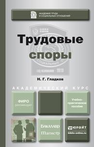 Николай Георгиевич Гладков бесплатно