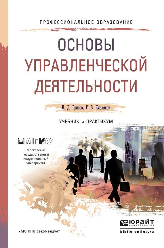 захватывающий сюжет в книге Геннадий Васильевич Кисляков