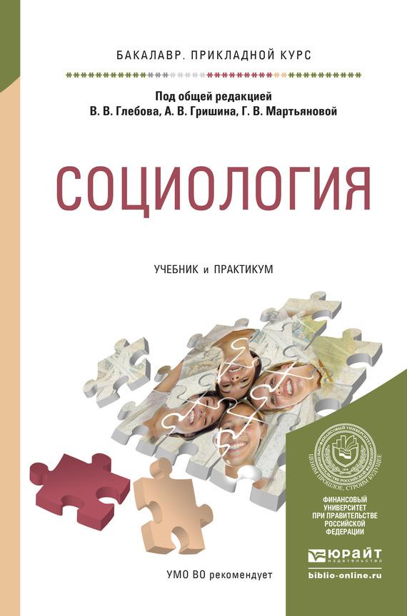 Социология. Учебник и практикум для прикладного бакалавриата