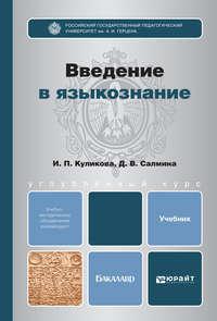 - Введение в языкознание. Учебник для бакалавров