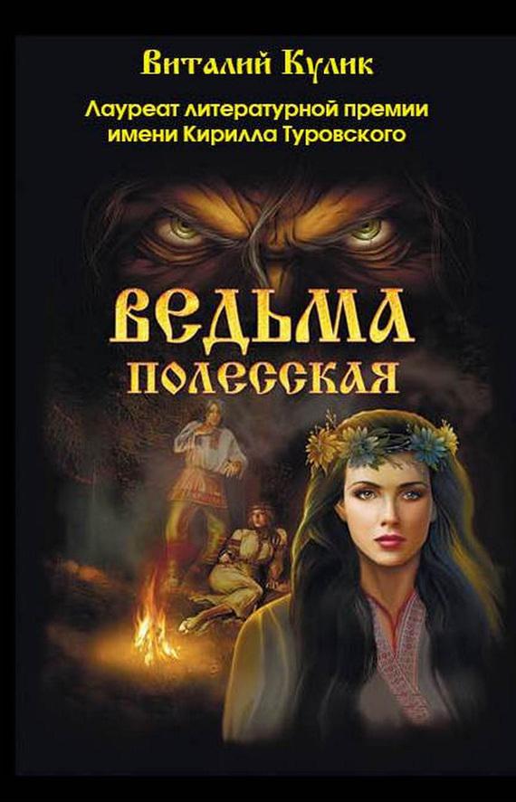 Скачать Виталий Кулик бесплатно Ведьма полесская