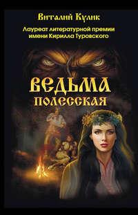 Кулик, Виталий  - Ведьма полесская