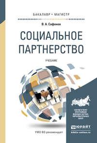 Сафонов, Валерий Анатольевич  - Социальное партнерство. Учебник для бакалавриата и магистратуры