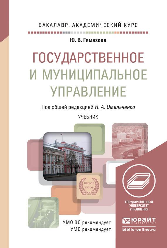 Практика муниципального управления № 2 2015