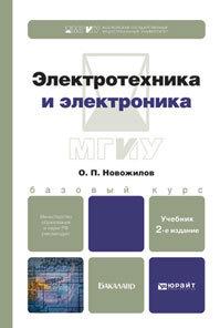 Олег Петрович Новожилов бесплатно