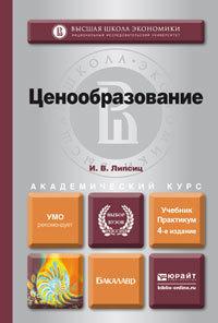 И. В. Липсиц Ценообразование 4-е изд., испр. и доп. Учебник и практикум для академического бакалавриата кубик для виски в москве