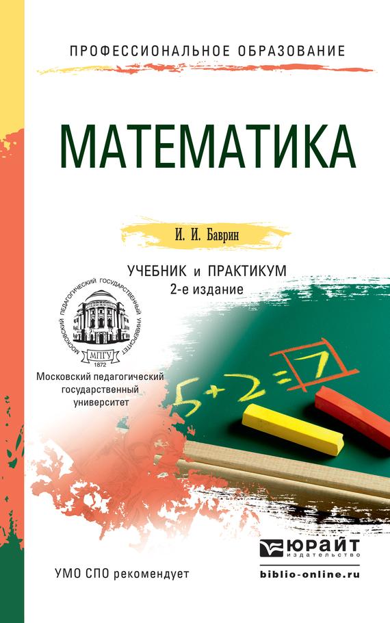 И. И. Баврин Математика 2-е изд., пер. и доп. Учебник и практикум для СПО учебники проспект рынок ценных бумаг учебник 2 е изд