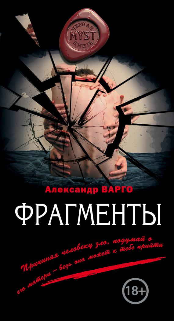 Александр Варго Фрагменты