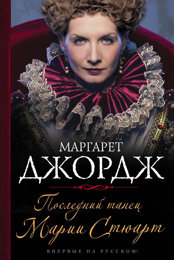Маргарет Джордж Последний танец Марии Стюарт
