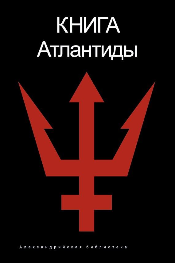Святослав Романов Книга Атлантиды эксмо чума атлантиды