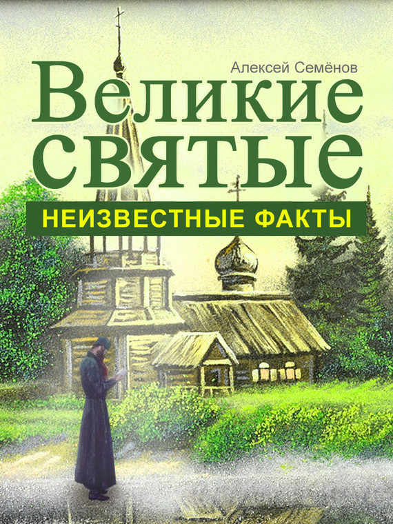 Алексей Семенов Великие святые. Неизвестные факты