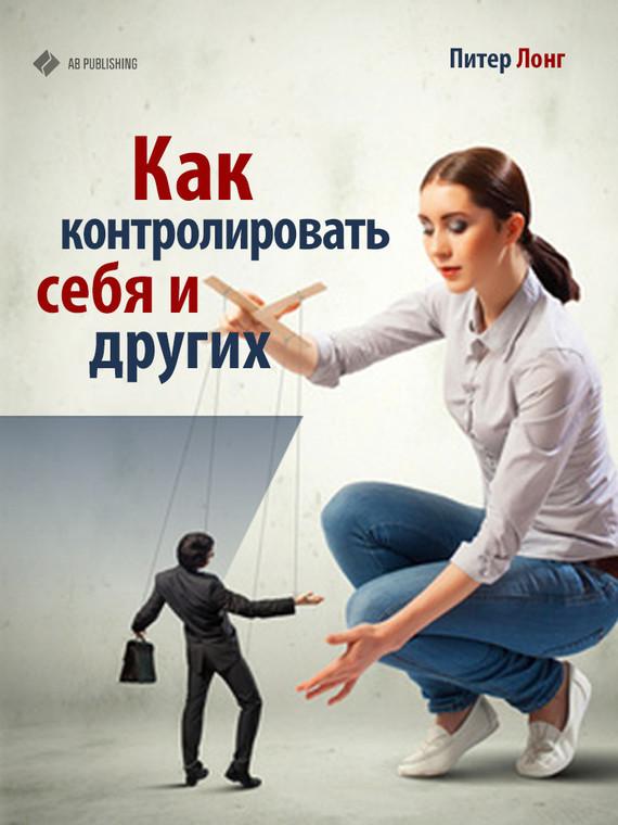 Питер Лонг - Как контролировать себя и других