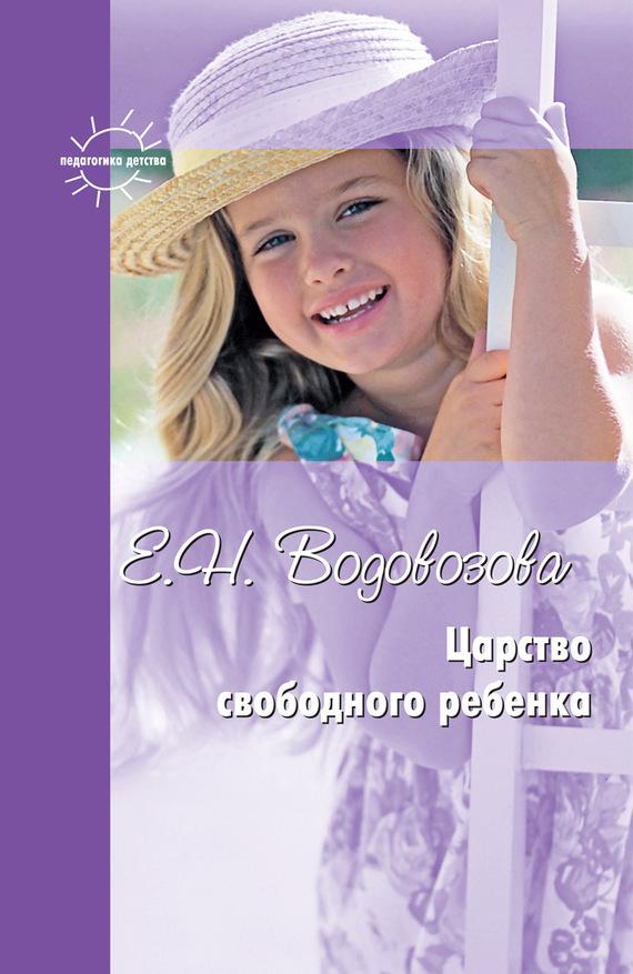 Елизавета Водовозова, Наталья Микляева - Царство свободного ребенка. Избранные статьи о воспитании