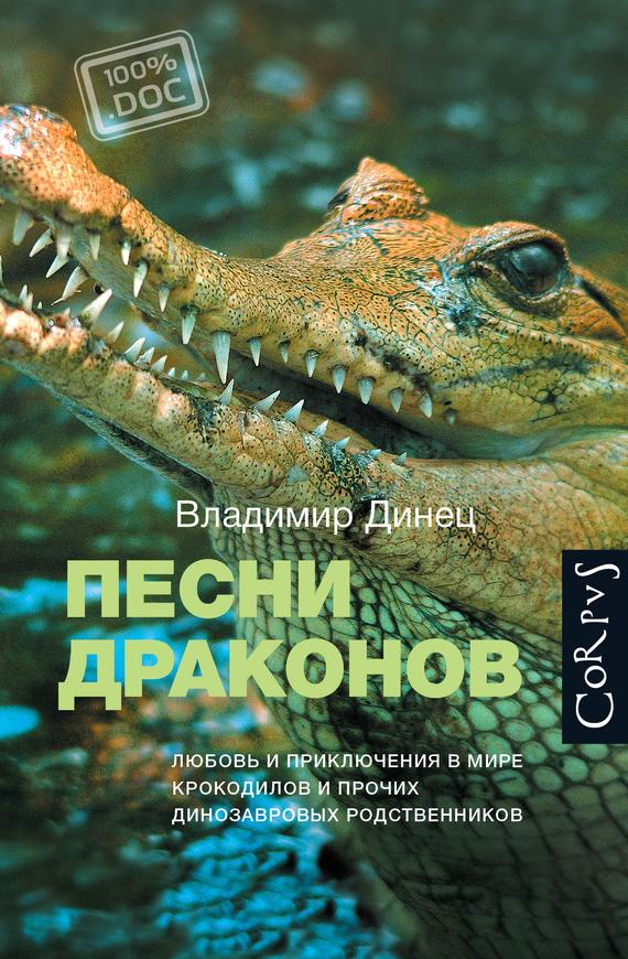 Владимир Динец - Песни драконов. Любовь и приключения в мире крокодилов и прочих динозавровых родственников