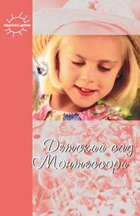 Фаусек, Юлия  - Детский сад Монтессори (сборник)