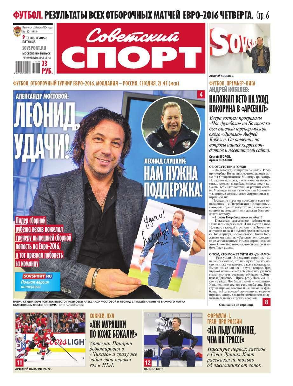 Советский спорт 150-2015