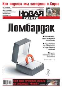 - Новая газета 111-2015